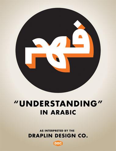 092210_understanding.jpg